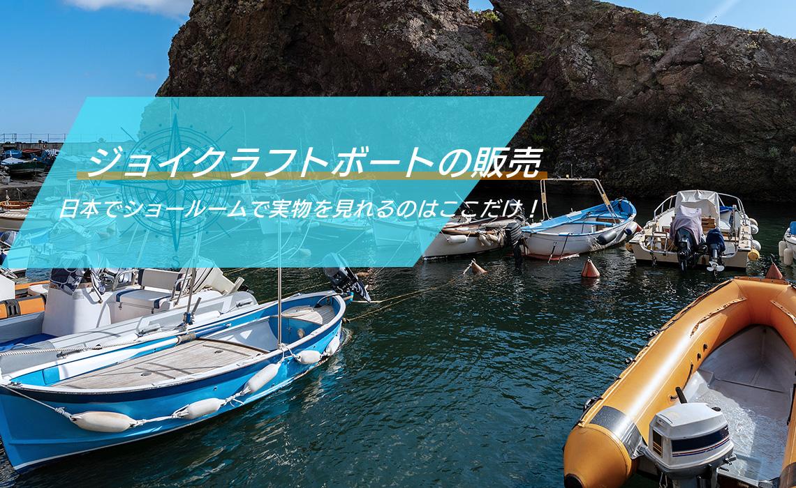 ジョイクラフトボートの販売