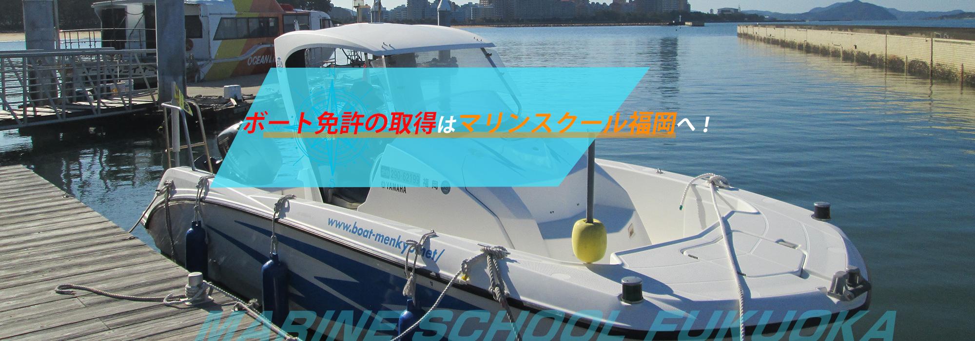 ボート免許の取得はマリンスクール福岡へ!